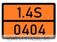 Табличка 1.4S-0404