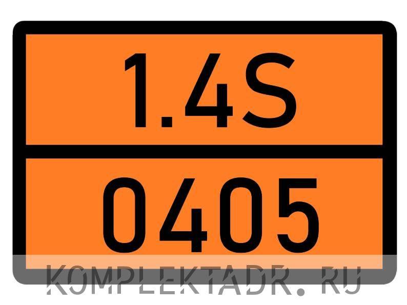 Табличка 1.4S-0405