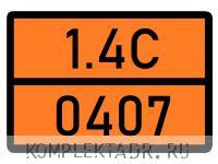 Табличка 1.4С-0407