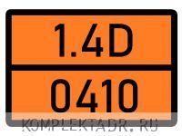 Табличка 1.4D-0410