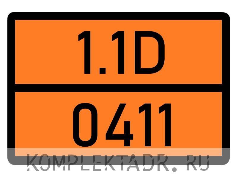 Табличка 1.1D-0411