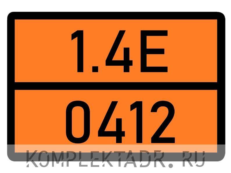 Табличка 1.4Е-0412