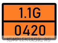 Табличка 1.1G-0420