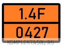 Табличка 1.4F-0427