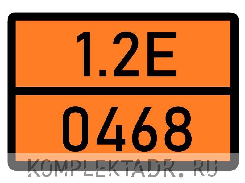 Табличка 1.2Е-0468