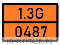 Табличка 1.3G-0487