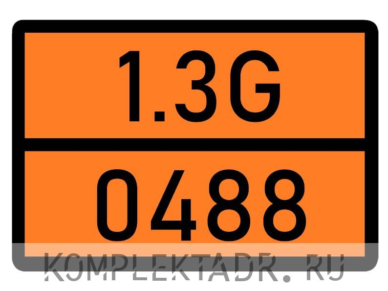Табличка 1.3G-0488
