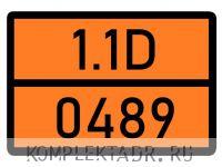 Табличка 1.1D-0489