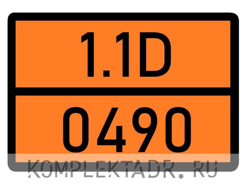 Табличка 1.1D-0490