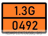 Табличка 1.3G-0492
