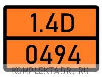 Табличка 1.4D-0494
