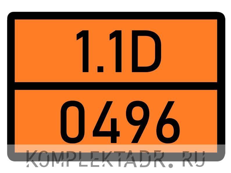 Табличка 1.1D-0496
