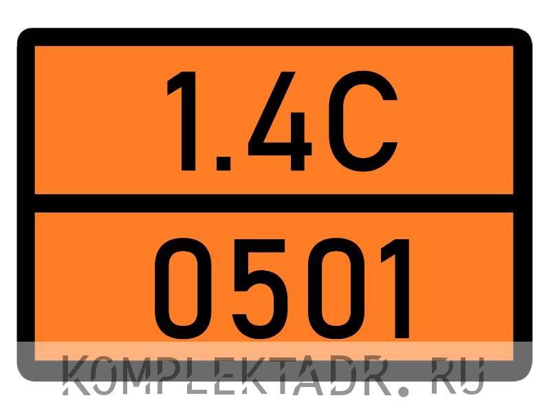 Табличка 1.4С-0501