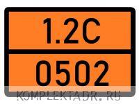 Табличка 1.2С-0502