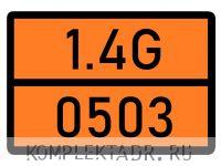 Табличка 1.4G-0503