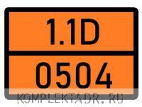 Табличка 1.1D-0504