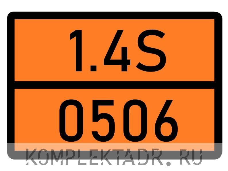 Табличка 1.4S-0506