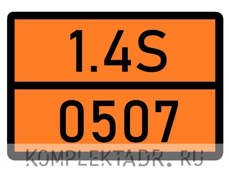Табличка 1.4S-0507