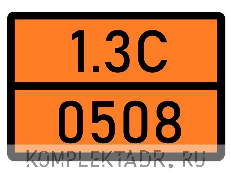 Табличка 1.3С-0508