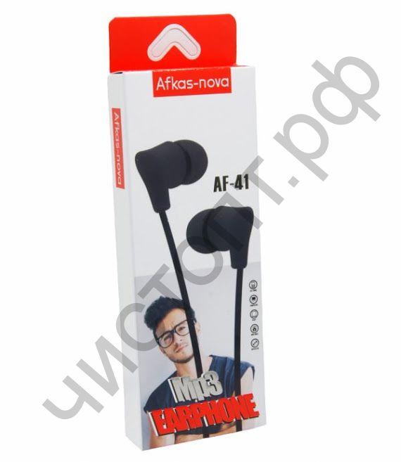 Наушники для MP3 Afkas-nova AF-41 вакуум в коробке (Original)