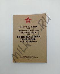 Наставление для офицерского состава Красной Армии - Индивидуальная гимнастика на каждый день 1945 (репринтное издание)
