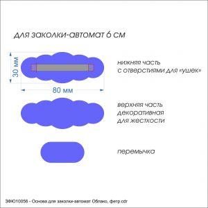 Заготовка ''Основа для заколки-автомат Облако'' , фетр 1 мм (1уп = 5наборов)