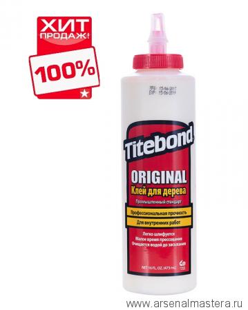 ХИТ! Клей столярный Titebond Original  Wood Glue 5064, Профессиональная прочность, для дерева, кремовый 473мл