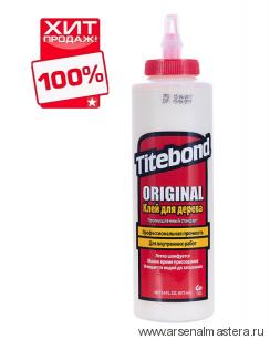 Клей столярный профессиональный Titebond Original  Wood Glue 5064 кремовый 473 мл TB5064 ХИТ!