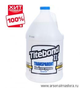 Клей столярный влагостойкий прозрачный Titebond II Transparent Premium Wood Glue  1126 прозрачный  3,8 л ХИТ!