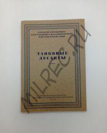 Танковые десанты 1944 (репринтное издание)