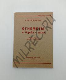 Огнеметы и борьба с ними. 1942 (репринтное издание)