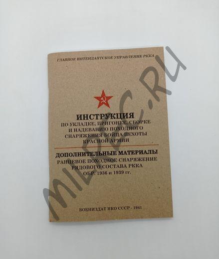 Инструкция по укладке, пригонке, сборке и надеванию походного снаряжения бойца пехоты Красной Армии 1941 (репринтное издание)