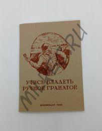 Учись владеть ручной гранатой 1939 (репринтное издание)