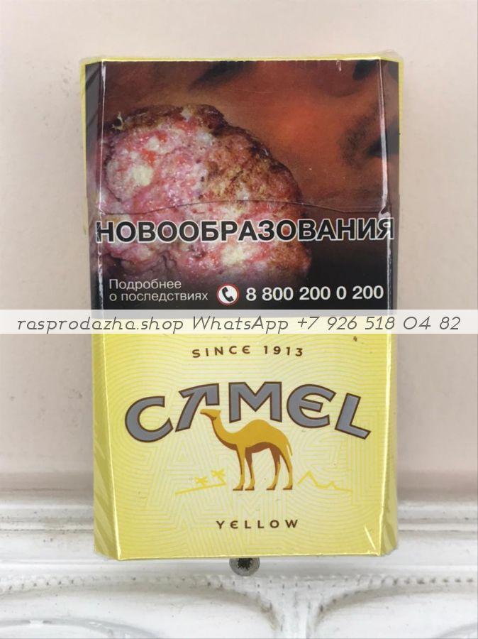 Camel Yellow (Кемэл Жёлтый) минимальный заказ 1 коробка (50 блоков) можно миксом