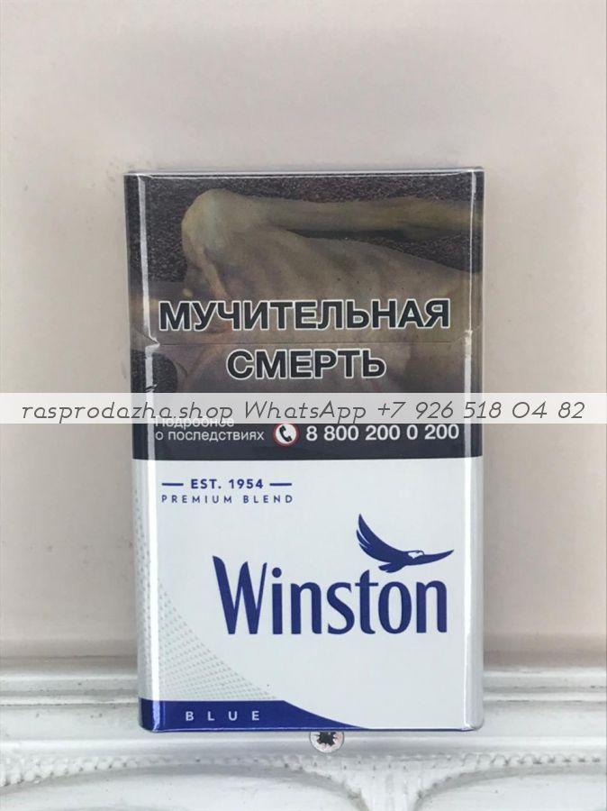Winston Blue (Винстон Синий) минимальный заказ 1 коробка (50 блоков) можно миксом