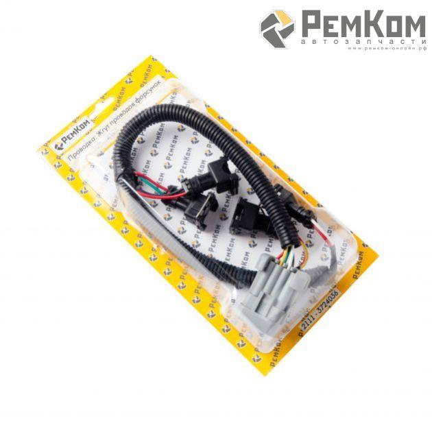 RK03009 * 2111-3724036 * Проводка: Жгут проводов форсунок для а/м 2108-2115 8-кл.
