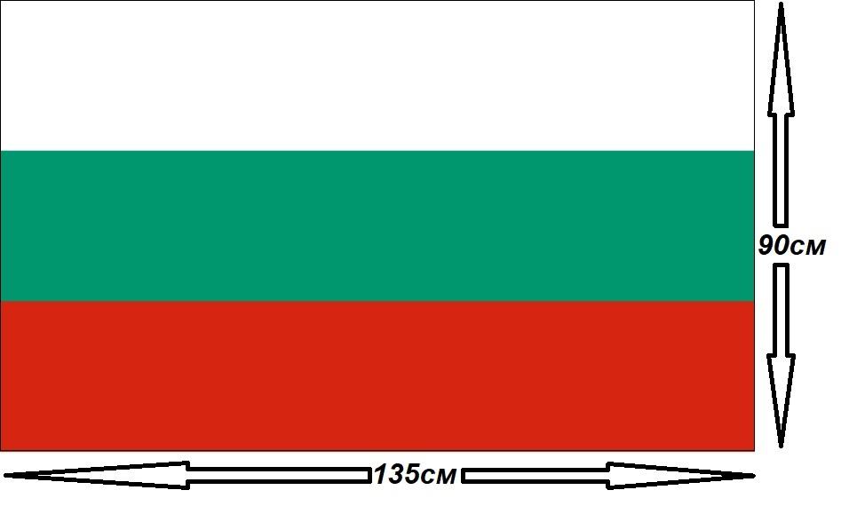 Флаг Болгарии 135х90см.