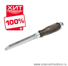 Стамеска с ручкой NAREX WOOD LINE PLUS  16 мм  арт. 811216 ХИТ!
