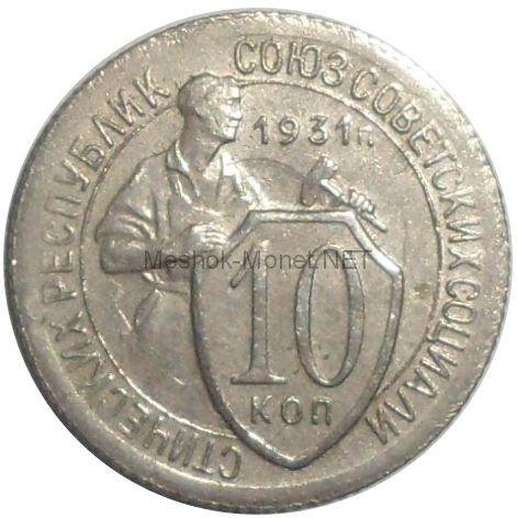 10 копеек 1931 года # 1