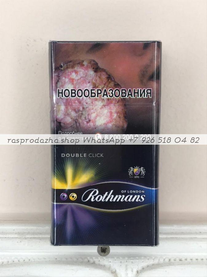 Rothmans Double Click Aero Blue минимальный заказ 1 коробка (50 блоков) можно миксом