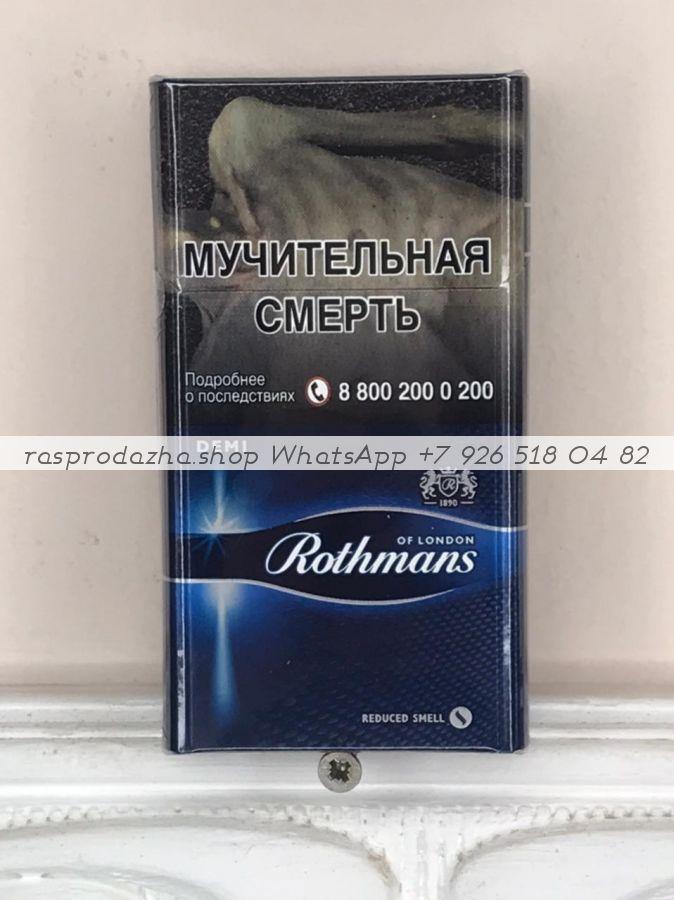 Rothmans Demi Blue минимальный заказ 1 коробка (50 блоков) можно миксом