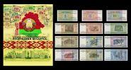 Набор 12 шт - Беларусь, Белоруссия 2000г. ПРЕСС UNC