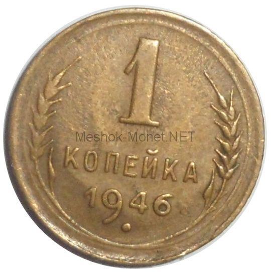 1 копейка 1946 года # 2