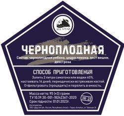 Набор для настаивания ЧЕРНОПЛОДНАЯ, на 2 литра, (ДА)