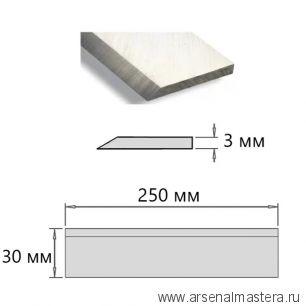 72.250.30 Нож строгальный / фуговальный толщина 3 мм HSS W3 250X30X3 Woodwork