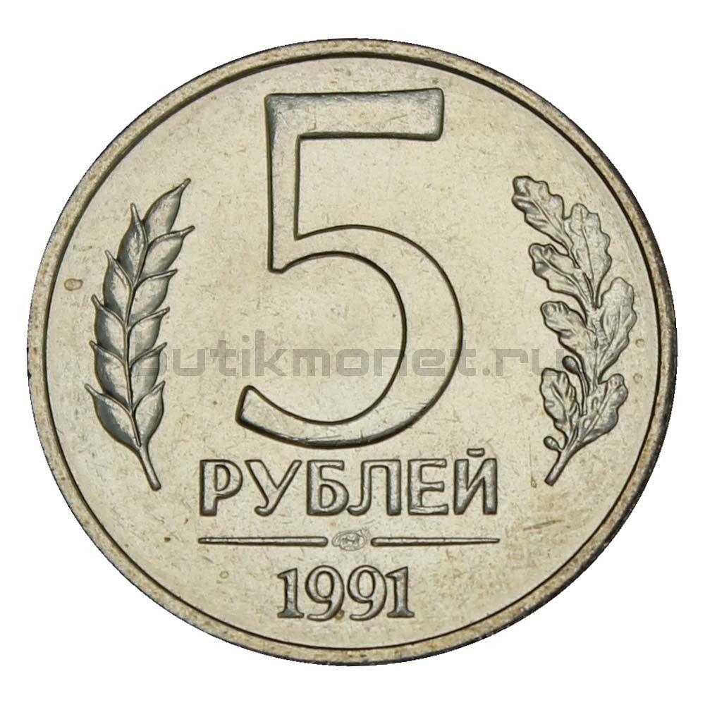 5 рублей 1991 ЛМД ГКЧП UNC