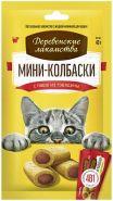 Деревенские Лакомства Мини-колбаски с пюре из говядины 40г