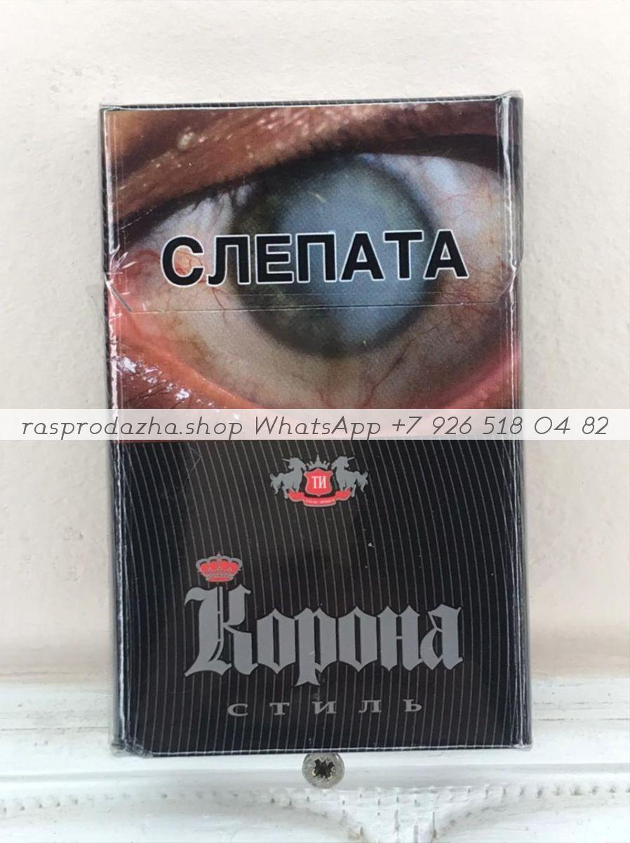 Купить в москве сигареты корона коробка где покупать табак оптом