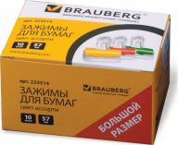 Зажимы-бульдоги для бумаг большие Brauberg