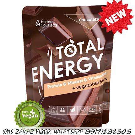 Коктейль диетический TOTAL ENERGY шоколад
